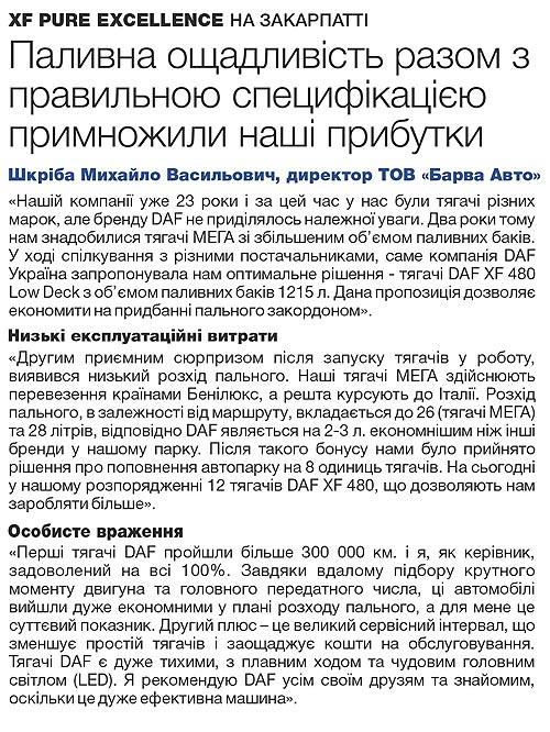 """DAF в украинских реалиях: директор компании """"Барва Авто"""" - с DAF мы зарабатываем больше - DAF"""