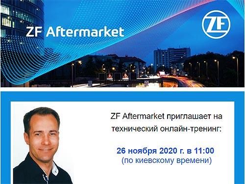 ZF Aftermarket проведет тренинг по системам сцеплений SACHS для коммерческих автомобилей