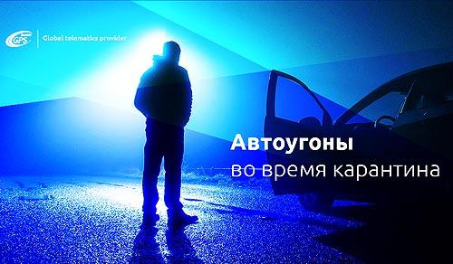 Автоугоны во время карантина - как изменилась статистика угонов в Украине?