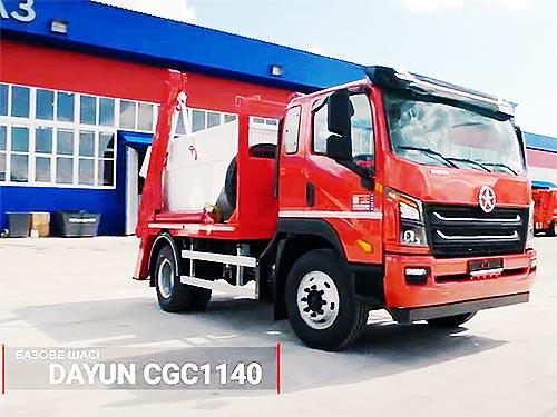 На шасси DAYUN выпустили первый мусоровоз с системой сменных кузовов АТ-4034