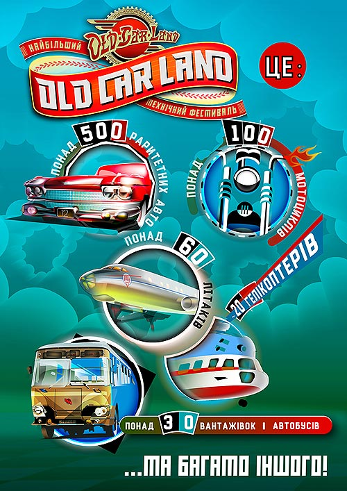 Что можно будет посмотреть на фестивале ретро-техники OldCarLand 2021 - OldCarLand