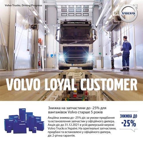 Скидки на запчасти для грузовиков Volvo Trucks старше 5 лет достигают 25%