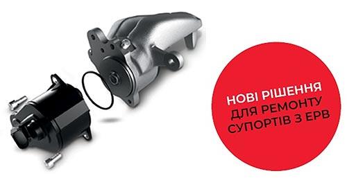 Новый ассортимент от бренда TRW: как отремонтировать систему електронного стояночного тормоза Electric Рarking Brake