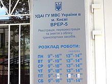 В Украине появятся мобильные сервисные центры по регистрации авто