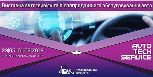 На следующей неделе в Киеве пройдет главное событие афтемаркета выставка «Автотехсервис». Что будет интересного?