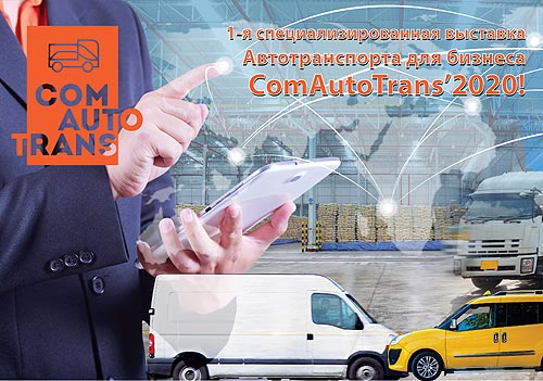 В Украине пройдет 1-я выставка автотранспорта для бизнеса