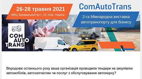 В Киеве пройдет семинар по тендерным закупкам автотранспорта