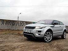 Тест-драйв Range Rover Evoque: кросс-купе, сэр