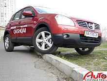 Тест-драйв Nissan Qashqai: един все случаи жизни - Nissan