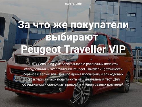 За что же покупатели выбирают Peugeot Traveller VIP. Сумма факторов