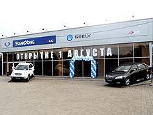 В Мариуполе открылся новый автосалон Geely и SsangYong