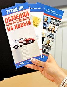 При покупке авто в АИС по трейд-ин экономия составит 5% - трейд-ин