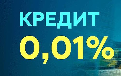 Трактора МТЗ Belarus можно купить в кредит по сниженной ставке от 0,01% годовых