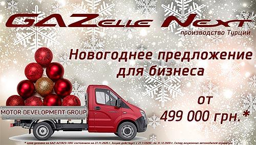 Новогоднее предложение для бизнеса: GAZelle Next производства Турции от 499 000 грн.¹