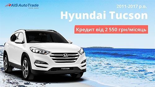 Купить Hyundai Tucson с пробегом можно в кредит от 2 550 грн. в месяц - Hyundai