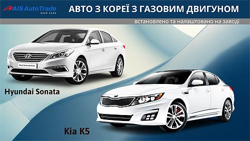 Купить б-у седан из Кореи в АИС можно со скидкой до 27 000 грн. - АИС