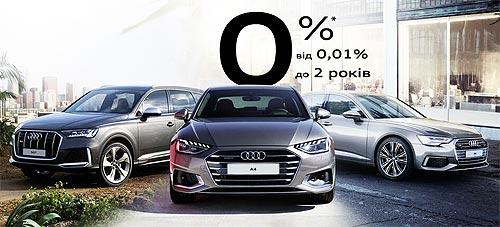 На Audi доступны новые программы финансирования от 0,01% годовых на 2 года - Audi