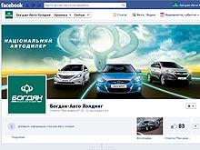 Национальный Автодилер «Богдан-Авто Холдинг» теперь представлен в социальных сетях