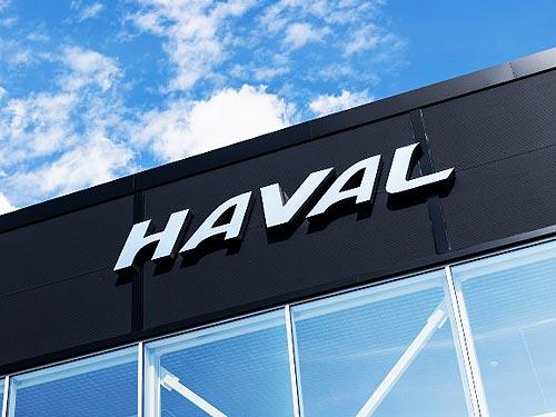 HAVAL ищет новых дилеров в Украине
