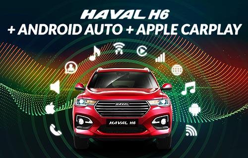 HAVAL H6 теперь доступен с интерфейсом Android Auto и Apple Carplay