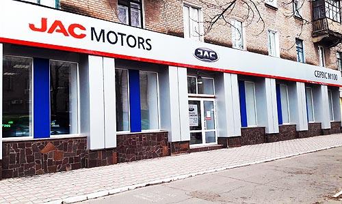 В Кривом Роге открылся новый автосалон JAC
