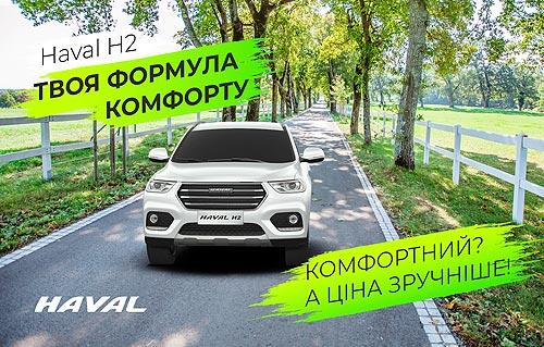 HAVAL в марте увеличил продажи и открыл прием заказов на новые модели - HAVAL