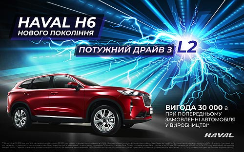 Мощный драйв с L2: при заказе интеллектуального кроссовера HAVAL H6 нового поколения действует выгода 30 000 грн.