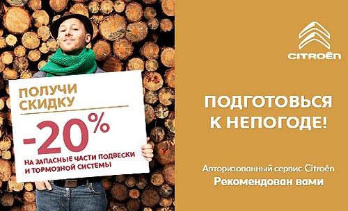 Зима близко: подготовить Citroen к холодам можно со скидкой -20%