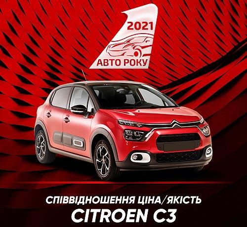Назван «Автомобиль Года в Украине» с лучшим соотношением цена/качество