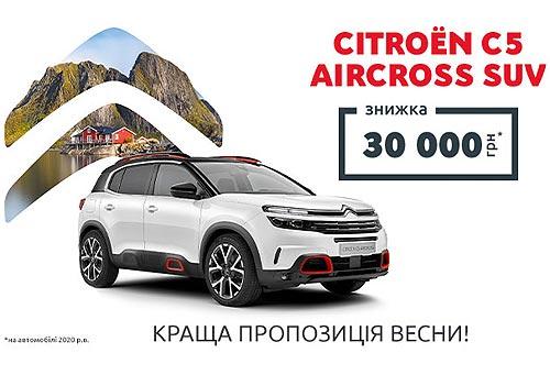 Кроссовер CITROEN C5 Aircross доступен с выгодой -30 000 грн.