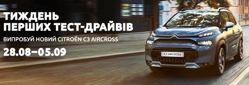 Новый CITROEN C3 Aircross уже в Украине и доступен для тест-драйвов - CITROEN