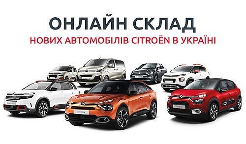 В Украине запустили новый онлайн-магазин CITROEN