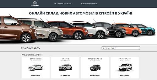 В Украине запустили новый онлайн-магазин CITROEN - CITROEN