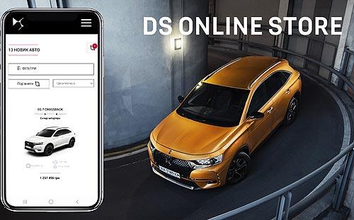 В Украине запустили DS Store - DS