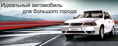 Daewoo Nexia окончательно снят с производства - Daewoo