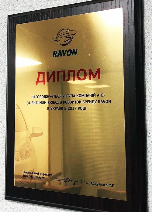 В Украине назвали лучшего дилера Ravon - Ravon