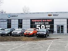 В Киеве на Столичном шоссе открыт новый автосалон Geely