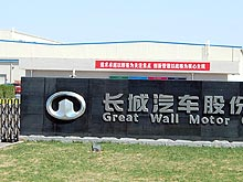 Как делают Great Wall. Репортаж с завода