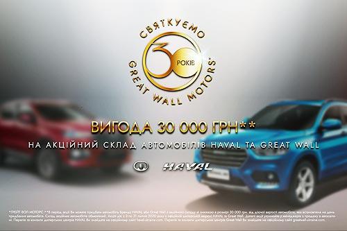 По случаю 30-летия Great Wall Motors действует праздничная выгода на HAVAL и Great Wall -30 000 грн.