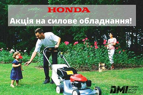 На силовую продукцию Honda действует специальное предсезонное предложение - Honda