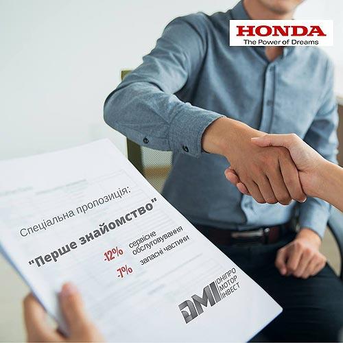 «Первое знакомство»: владельцы Honda и Acura могут выгодно обслужить свои авто - Honda