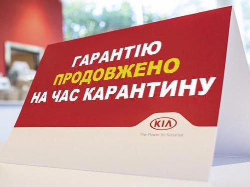Kia в Украине продляет гарантию на автомобили на период карантина