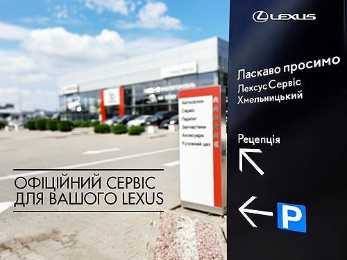 Lexus открыл в Украине два новых авторизированных сервисных центра