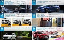 Начал работать новый сайт дилерской сети «НИКО» auto.niko.ua