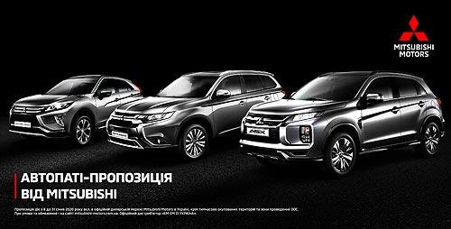 Авто-пати предложение на автомобили Mitsubishi: в январе действуют выгодные цены