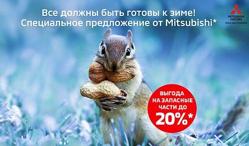 Все должны быть готовы к зиме! Специальное предложение от Mitsubishi*