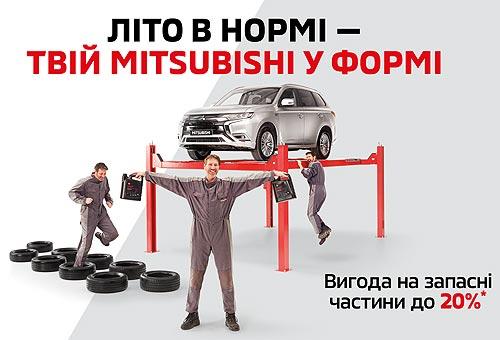 Все лето на Mitsubishi действует выгодная сервисная акция