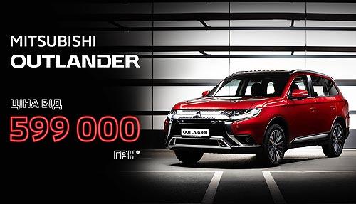 До конца июля Mitsubishi Outlander предлагается по цене от 599 000 грн.*