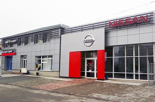 В Cумах открылся новый дилерский центр Nissan - Nissan