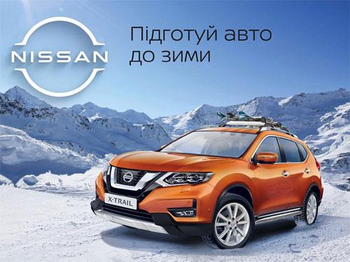 Nissan предлагает выгодно подготовить авто к зиме